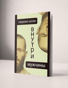 Тамрико Шоли «Внутри мужчины»