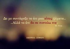 #ψεμμα #εμπιστοσυνη Best Quotes, Life Quotes, Greek Quotes, Food For Thought, Ads, Thoughts, Sayings, Happy, Bonheur