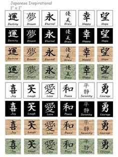 Inspirational Japanese Words - Digital Collage Sheet  - 1 inch (1 x 1)  - INSTANT DOWNLOAD