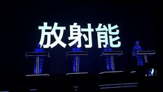 Kraftwerk concert in St. Petersburg  #Kraftwerk3D #Kraftwerk #KraftwerkSPb #thecatalogue Geiger Counter, Concert, Music, Musica, Musik, Concerts, Muziek, Music Activities, Songs