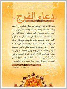 Islamic Phrases, Islamic Love Quotes, Islamic Dua, Islamic Inspirational Quotes, Arabic Quotes, Doa Islam, Islam Beliefs, Islam Hadith, Islam Religion