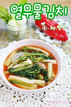 열무물김치 :: 열무물김치맛있게담그는법 성공레시피♡ : 네이버 블로그 Quick Recipes, Asian Recipes, Cooking Recipes, Healthy Recipes, Ethnic Recipes, Korean Dishes, Korean Food, Food Design, I Want Food