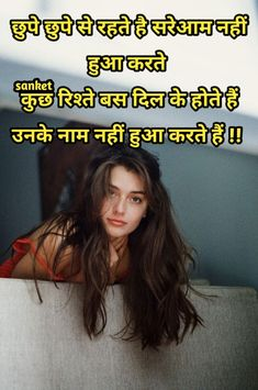 Romance, Heart Touching Shayari, Love, In My Feelings, Hindi Quotes, In A Heartbeat, Dil Se, Heart Beat, Attitude