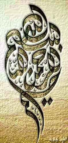 MADINA Arabic Calligraphy Art, Arabic Art, Caligraphy, Kaligrafi Islam, Islamic Paintings, Madina, Sufi, Allah, Muslim
