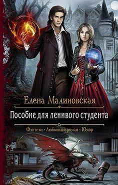 Малиновская Елена - Пособие для ленивого студента