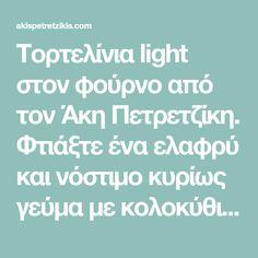Τορτελίνια light στον φούρνο από τον Άκη Πετρετζίκη. Φτιάξτε ένα ελαφρύ και νόστιμο κυρίως γεύμα με κολοκύθια, σπανάκι και τορτελίνια με 4 τυριά στον φούρνο! Greek, Recipes, Kitchens, Ripped Recipes, Greece, Cooking Recipes, Medical Prescription