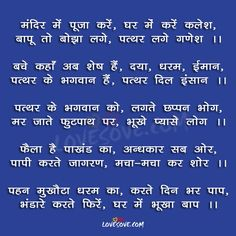 Your devices working better together Hindi Good Morning Quotes, Hindi Quotes On Life, Real Life Quotes, Inspirational Poems In Hindi, Qoutes, Hindi Quotes Images, Positive Quotes For Life Motivation, Think Positive Quotes, Love Thoughts