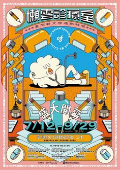 《懶雲診療室》臺灣新文學運動特展 | Postergram | Flickr Japanese Poster, Japanese Art, Graphic Design Posters, Graphic Design Inspiration, Poster Designs, Graphic Design Illustration, Graphic Illustration, Digital Illustration, Images Murales