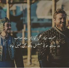 Romantic Poetry In English, Romantic Poetry For Husband, Urdu Poetry Romantic, Romantic Love Quotes, Love Poetry Images, Cute Love Images, Best Urdu Poetry Images, Love Quotes For Crush, Forever Love Quotes