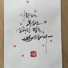 캘리그라피 생신에 대한 이미지 검색결과 Poems, Arabic Calligraphy, Crafts, Design, Manualidades, Poetry, Verses, Arabic Calligraphy Art