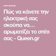 Πώς να κάνετε την ηλεκτρική σας σκούπα να… αρωματίζει το σπίτι σας - Queen.gr Helpful Hints, Diy And Crafts, Medicine, Tips, House, Useful Tips, Home, Medical, Homes