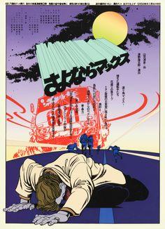 Japanese Theater Poster: Sayonara Max. Kouga Hirano. 1973