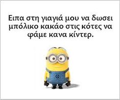 Greek Memes, Funny Greek, Greek Quotes, Minion Jokes, Minions, Bring Me To Life, Funny Statuses, One Liner, Can't Stop Laughing