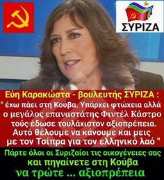 Ειναι για γελια ολοι τους!!! Time News, Greece, Politics, Humor, Education, Funny, Greece Country, Humour, Funny Photos
