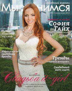 YarTJewelry на обложке свадебного журнала с солисткой группы Лицей - Софией Тайх!