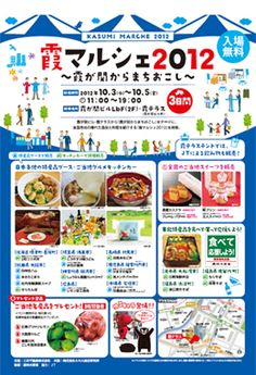 三井不動産 「霞テラス フラワーフェスタ2012」開催(2012/10/1~10/5)