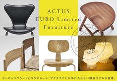 ACTUS(アクタス)|インテリア・家具・ソファ・チェア・テーブル・ギフト