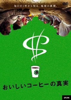 おいしいコーヒーの真実 [DVD] アップリンク http://www.amazon.co.jp/dp/B001GUO33S/ref=cm_sw_r_pi_dp_wrB.ub0QQMTP1