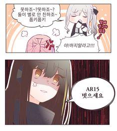 소녀전선 만화 - 티시페 : (대충 엠포랑 스타가 하는 만화) : 네이버 블로그 Girls Frontline, Manhwa, Comics, Anime, Cartoon Movies, Cartoons, Anime Music, Comic, Animation