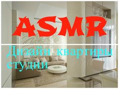 ASMR  на русском Дизайн квартиры студии http://www.youtube.com/watch?v=-myb4ukal34