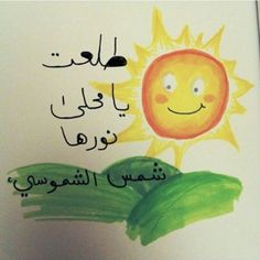 ^__^ Morning Messages, Morning Greeting, Spoken Arabic, Morning Wish, New Day, Feelings, Mornings, Captions, Pictures