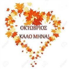 Good Morning, Seasons, Beautiful, Buen Dia, Bonjour, Seasons Of The Year, Bom Dia