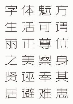 唐士鵬 - 魅力等線體