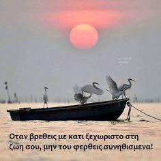 Είσαι τα πάντα μου!!!!...gv Feeling Loved Quotes, Love Quotes, Greek Quotes, Feelings, Movies, Movie Posters, Life, Instagram, Qoutes Of Love