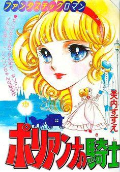 Anime Chibi, Manga Anime, Manga Artist, Manga Comics, Shoujo, Comic Art, Horror, Retro, Magazine Covers