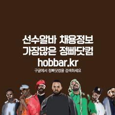 국내 최대 선수알바 구인구직 사이트 정빠닷컴! http://hobbar.kr