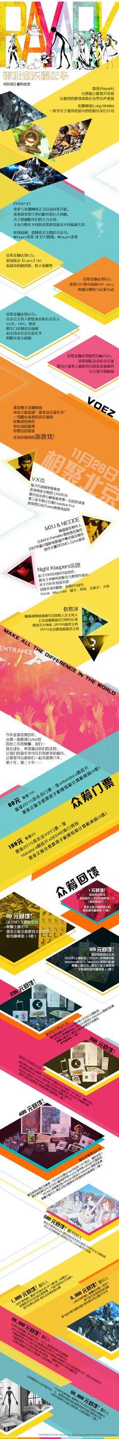 """雷亚音乐嘉年华 - http://mag.moe/31614 #M2UNICODE, #NightKeepers, #RayarkLiveConcert, #VK克, #北京, #软软冰 演出时间:2015年11月28日 周六 15:00 演出场馆:北京星光现场  雷亚携手龙渊网络举办大陆首届""""雷亚音乐嘉年华""""(Rayark Live Concert),有你熟悉的音乐,有你喜爱的明星,还有你期待的新游戏《VOEZ》,11月28日,北京星光现场,不见不散! 本次音乐嘉年华,众多人气明�"""