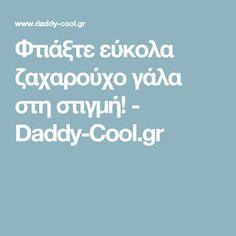 Φτιάξτε εύκολα ζαχαρούχο γάλα στη στιγμή! - Daddy-Cool.gr Daddy, Vegan, Blog, Blogging, Vegans, Fathers