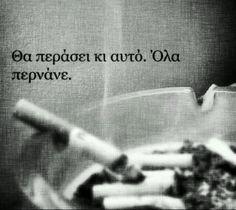 κάποτε όλα περνάνε Greece, Quotes, Greece Country, Quotations, Quote, Shut Up Quotes