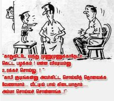 Ha ha ha Best Love Failure Quotes, Dad Love Quotes, Comedy Quotes, Comedy Memes, Good Morning Messages, Morning Quotes, Tamil Jokes, Cool Words, Funny Jokes
