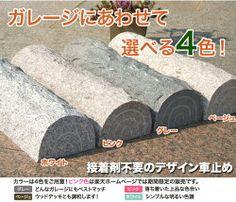 【アウトレット品】車止め薪デザイン(幅43cmタイプ) Yahoo