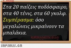 Jokes Quotes, Me Quotes, Funny Texts, Funny Jokes, Funny Greek Quotes, Clever Quotes, Just Kidding, Funny Pins, True Words