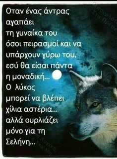 Greek Love Quotes, Funny Greek Quotes, Strong Quotes, Wise Quotes, Positive Quotes, Unique Quotes, Inspirational Quotes, Images And Words, True Words