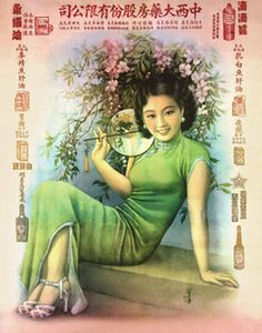 1930s Shanghai art deco poster of a woman wearing a green qipao/ cheongsam