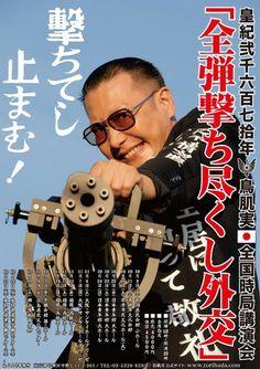 ɳ�肌実 Minoru Torihada Japanese Comedian Brushed Back
