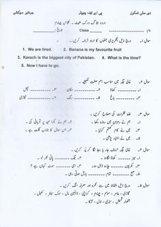 urdu blog worksheet year 3answer key ad 2nd grade worksheets 1st grade worksheets. Black Bedroom Furniture Sets. Home Design Ideas