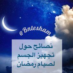 Ramadan Tips, Instagram