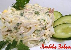 Салат с кальмарами - самый вкусный рецепт Potato Salad, Nom Nom, Cabbage, Recipies, Food And Drink, Potatoes, Cooking Recipes, Vegetables, Ethnic Recipes