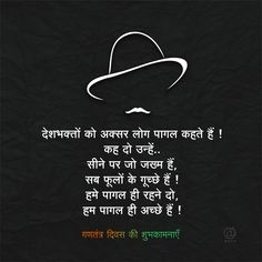 Indian Freedom Fighter Bhagat Singh Army Love Quotes, Indian Army Quotes, All Quotes, Jokes Quotes, People Quotes, Hindi Quotes, Freedom Fighters Quotes, Indian Freedom Fighters, Freedom Quotes