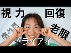 2分で視力回復☆まぶた整膚つまみ☆ドライアイ・疲れ目・老眼 - YouTube Yoga Fitness, Health Fitness, Body Care, Health Care, Healthy Life, Dry Eye, Wellness, Skin Care, Exercise