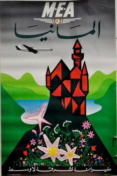 Jacques Auriac / MEA - GERMANY (en arabe) / ca. 1960 Vintage Travel Posters, Vintage Airline, Middle East Airlines, National Airlines, Islamic World, Old Ads, Travel And Tourism, Illustrations Posters, Wings