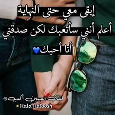 هيما حبيب قلبي Roman Love, Sweet Words, Arabic Words, Funny Babies, Love Story, Mirrored Sunglasses, Allah, Quotes, Snow