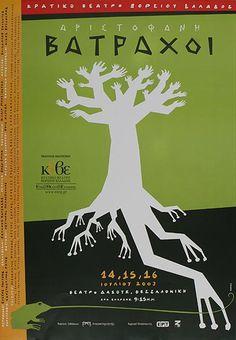 The Frogs / Aristophanes (Playwright) / Sotiris Hatzakis (Director) - Theatro Dassous (Forest Theatre of Thessaloniki) (15/07/2003)
