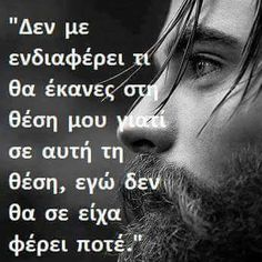 why This Situation ? Why us and what's the real story Text Quotes, Wise Quotes, Inspirational Quotes, Couple Presents, Bad Mood, Live Laugh Love, Greek Quotes, Some Words, Quote Of The Day