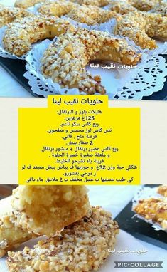 Arabic Sweets, Arabic Food, Sweets Recipes, Cooking Recipes, Middle Eastern Recipes, Chicken Bacon, Biscuits, Chips, Food And Drink
