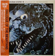 GODZILLA LEGEND 3 / TOKUSATSU SOUNDTRACK / KING JAPAN OBI